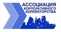 Центр развития коллекторства является одним из учредителей Ассоциации корпоративного коллекторства